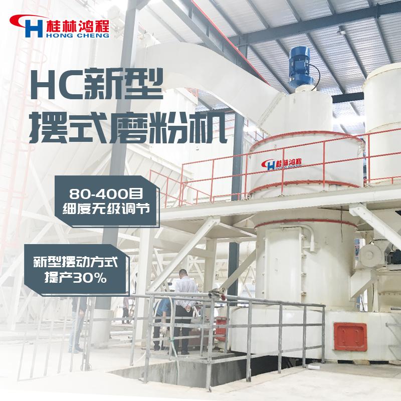 HC1700纵摆式雷蒙磨粉机-桂林鸿程矿山设备制造有限责任公司