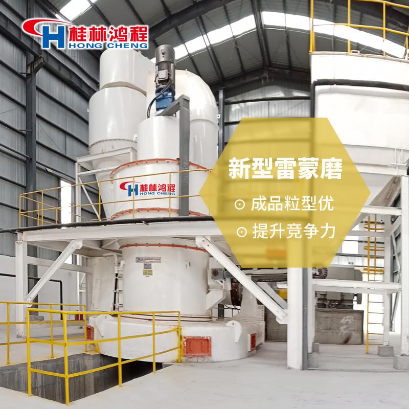 R系列摆式磨粉机-桂林鸿程矿山设备制造有限责任公司