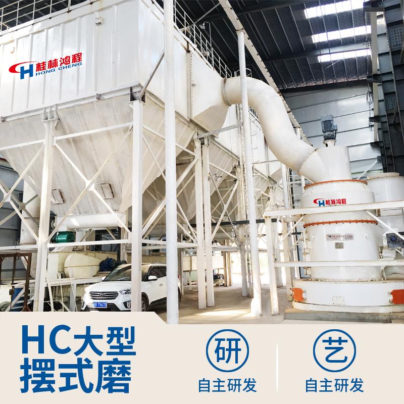 HC2000大型摆式磨粉机-桂林鸿程矿山设备制造有限责任公司