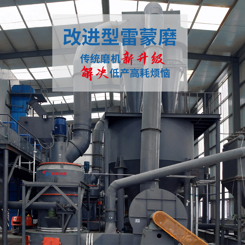 HCQ改进型雷蒙磨粉机-桂林鸿程矿山设备制造有限责任公司