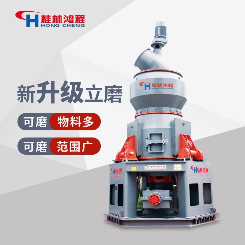 HLM立式磨粉机-桂林鸿程矿山设备制造有限责任公司