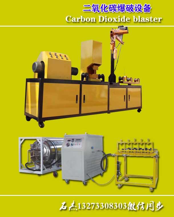 二氧化碳静态爆破设备-衡水瑞隆矿山机械有限公司