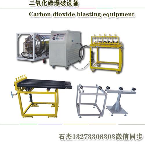 二氧化碳致裂器-衡水瑞隆矿山机械有限公司