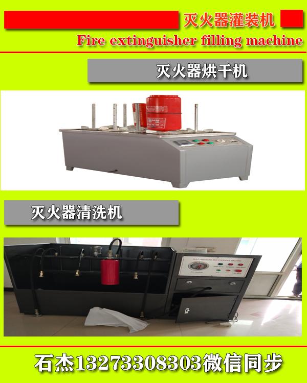 干粉灭火器充装设备-衡水瑞隆矿山机械有限公司