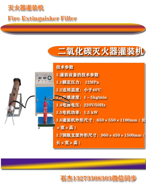 干粉灭火器灌装设备-衡水瑞隆矿山机械有限公司