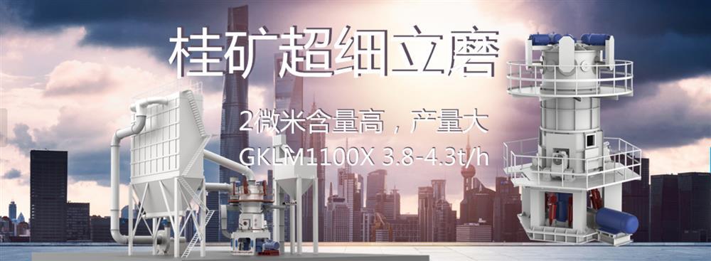 GKLMX超细立磨-桂林矿山机械有限公司