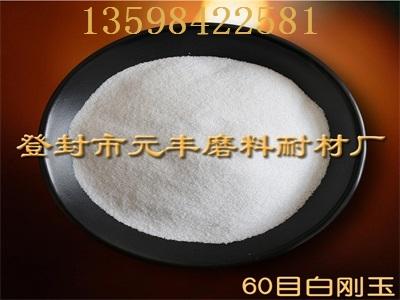 刚玉-磨料原料
