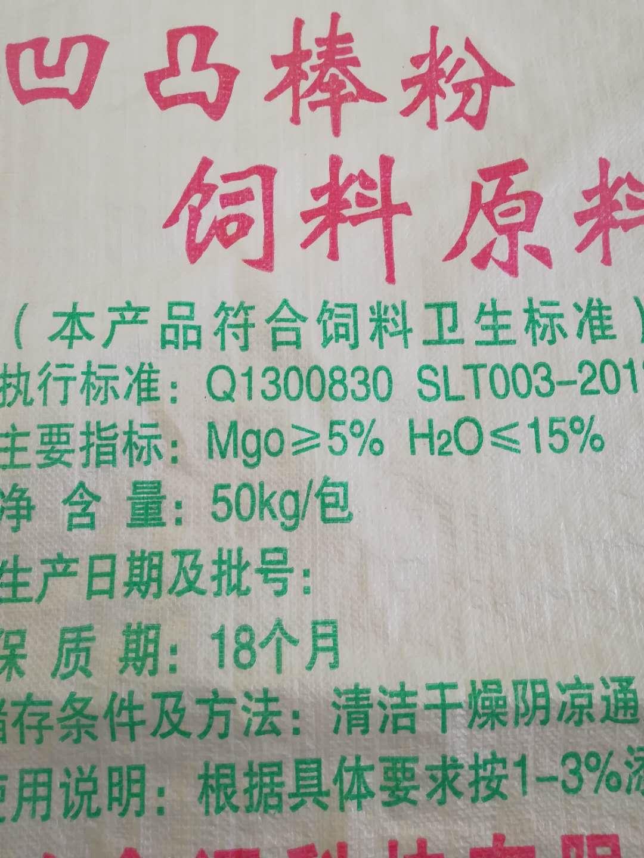 膨润土-塑料橡胶填料,饲料原料,农药化肥等农业原料,化工原料