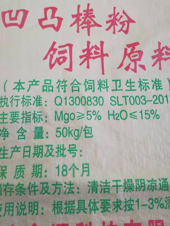 凹凸棒石-塑料橡胶填料,造纸原料,饲料原料,农药化肥等农业原料