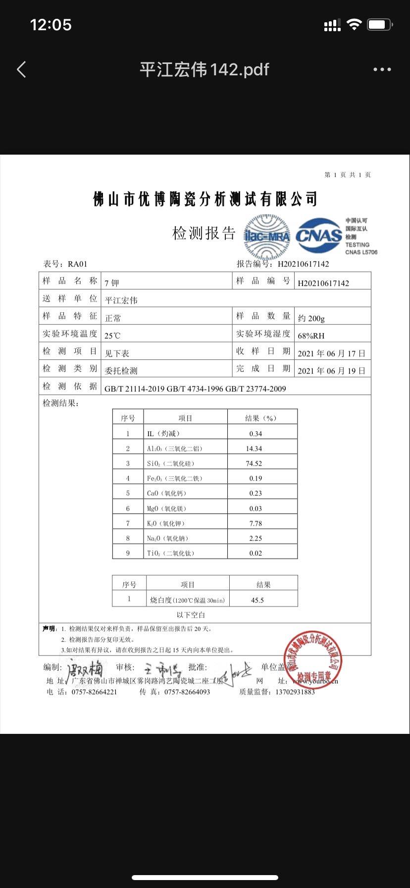 钾长石-陶瓷原料