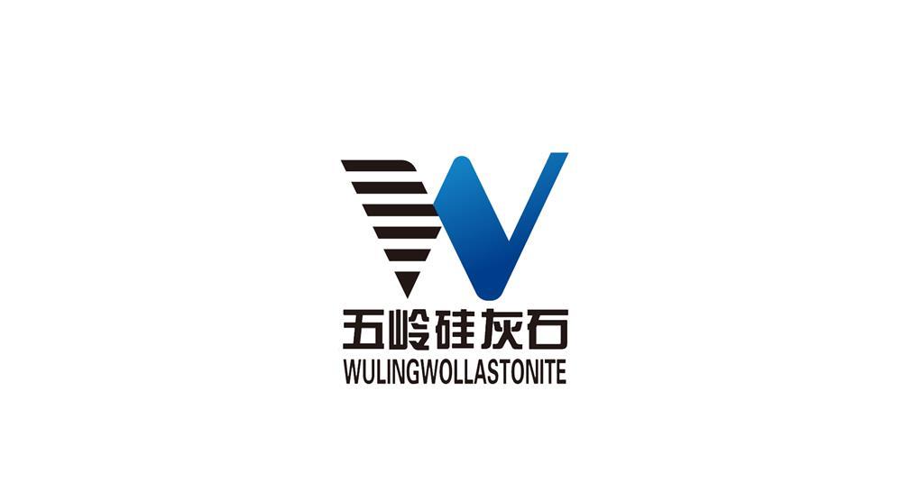 广东五岭硅灰石有限公司