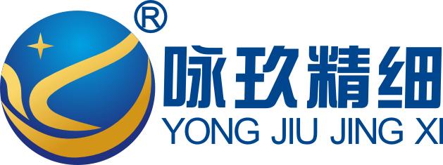 广州咏玖精细化工有限公司