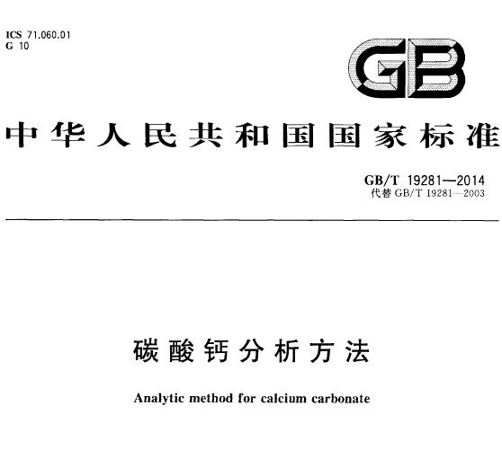 碳酸钙分析方法标准-国标