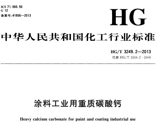 涂料工业用重质碳酸钙标准-行业标准