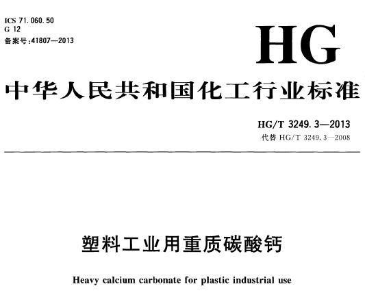 塑料工业用重质碳酸钙标准-行业标准