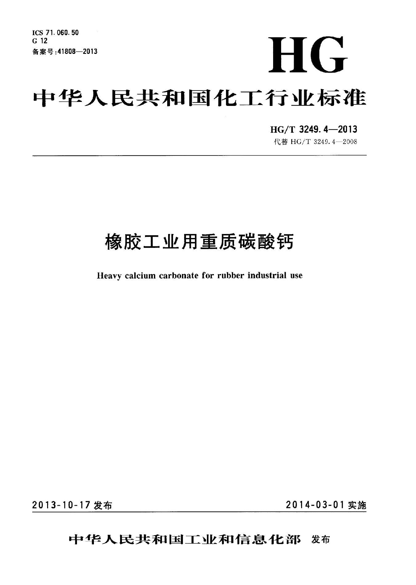 橡胶工业用重质碳酸钙标准-行业标准
