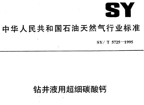 钻井液用超细碳酸钙标准-行业标准