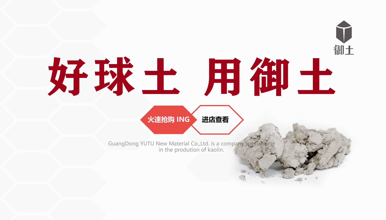 广东御土新材料有限公司欢迎您!