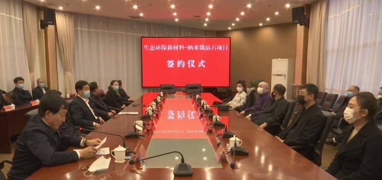 内蒙古奈曼旗签约20亿元纳米微晶石新材料项目!