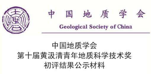 重磅!15人荣获第十届黄汲清青年地质科学技术奖