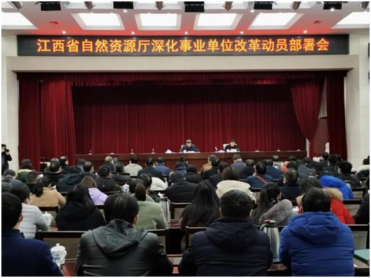 江西省自然资源厅深化事业单位改革 全面动员部署