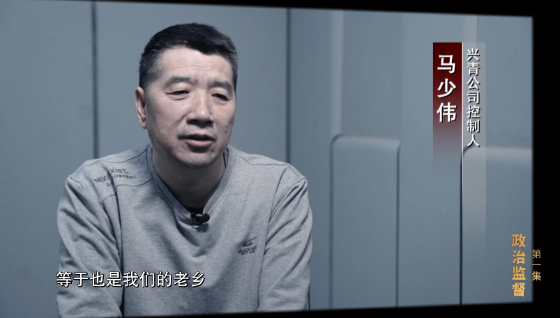 青海副省长文国栋镜头前忏悔:放任非法采矿、视行贿者为密友