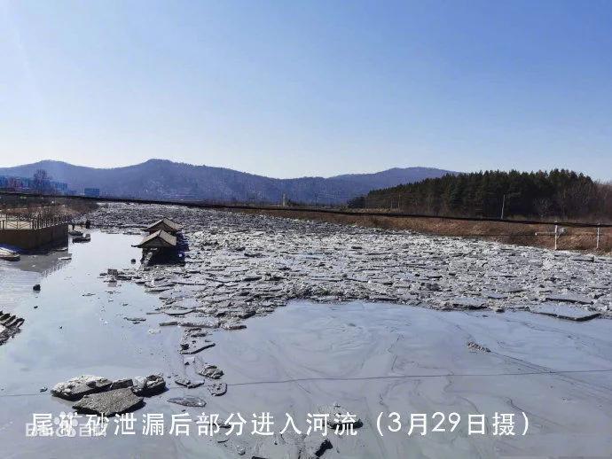 伊春鹿鸣矿业尾矿库泄漏调查公布:工程不合格,63人被问责