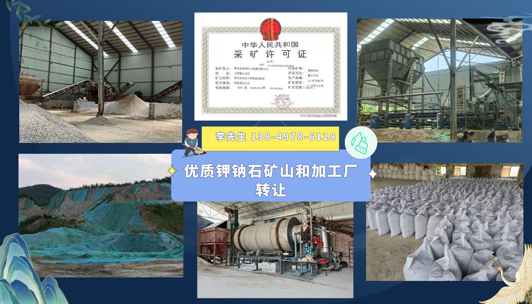 河南南召10钾3钠优质矿山和加工厂寻求合作,年产值可达2000万!