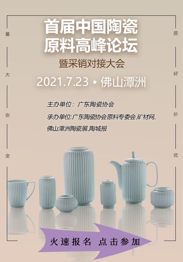 首届中国陶瓷原料高峰论坛暨采销对接大会