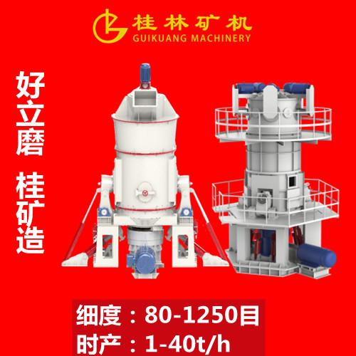 高新技术企业桂林矿机卖的钢渣立磨贵吗?
