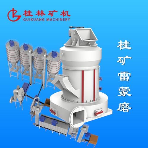 桂林矿机将为您介绍几种雷蒙磨机正确使用方法