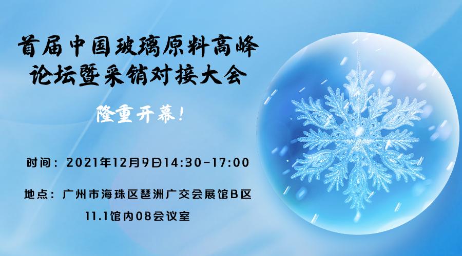 首届中国玻璃原料高峰论坛暨采销对接大会