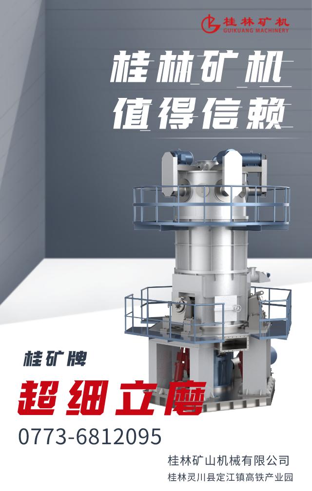 设备推荐:桂林矿机超细立磨磨粉机