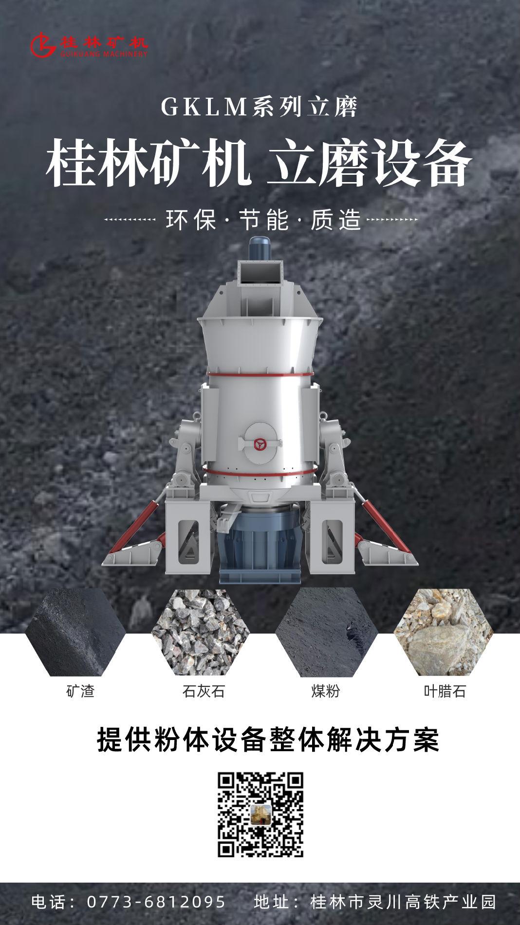 设备推荐:桂林矿机石油焦立磨机